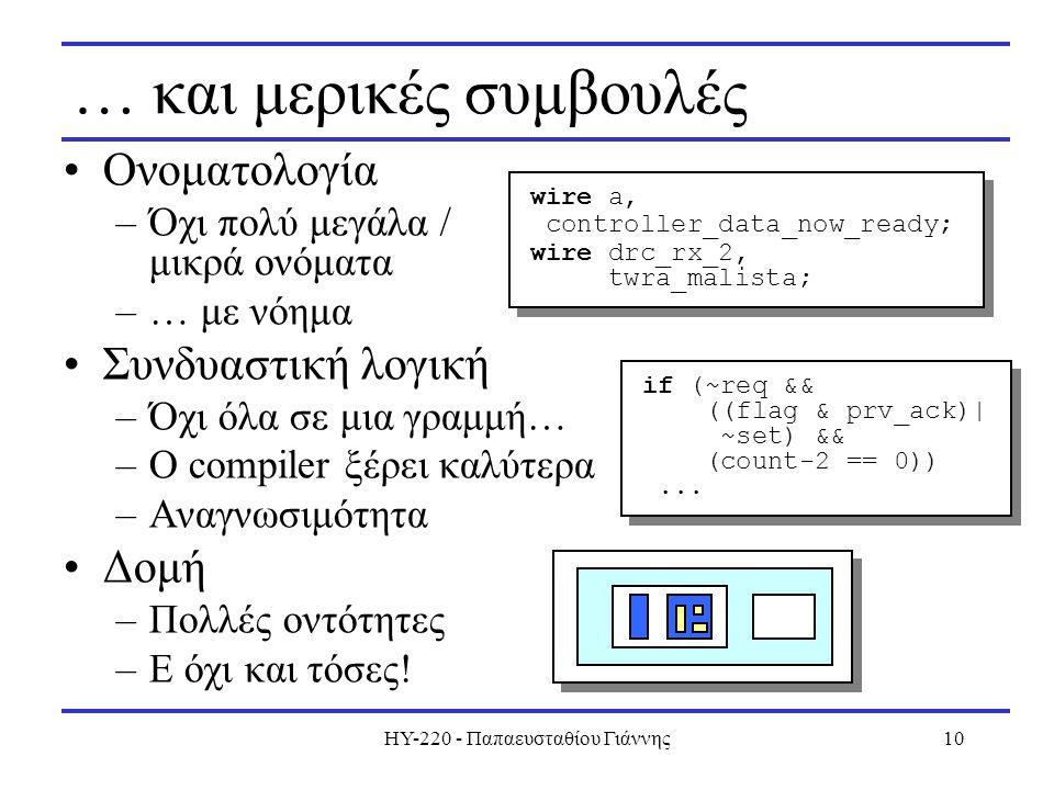 HY-220 - Παπαευσταθίου Γιάννης10 … και μερικές συμβουλές Ονοματολογία –Όχι πολύ μεγάλα / μικρά ονόματα –… με νόημα Συνδυαστική λογική –Όχι όλα σε μια γραμμή… –Ο compiler ξέρει καλύτερα –Αναγνωσιμότητα Δομή –Πολλές οντότητες –Ε όχι και τόσες.