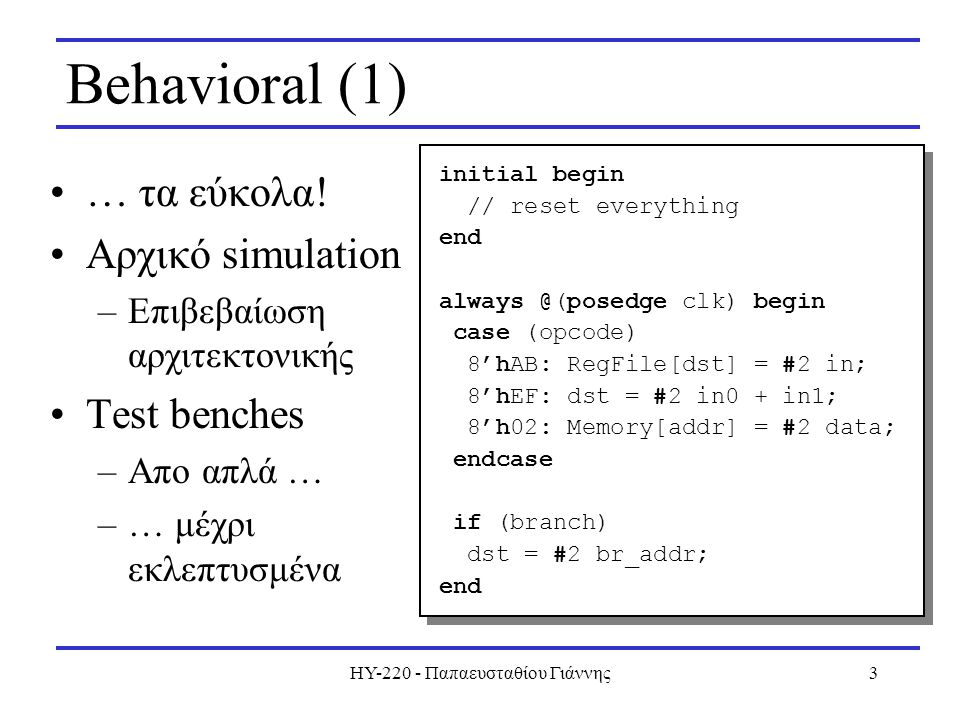 HY-220 - Παπαευσταθίου Γιάννης3 Behavioral (1) … τα εύκολα.