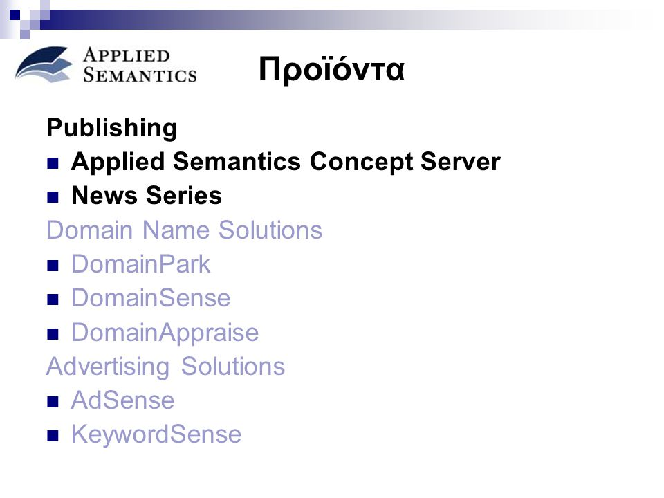 Προϊόντα Publishing Applied Semantics Concept Server News Series Domain Name Solutions DomainPark DomainSense DomainAppraise Advertising Solutions AdS