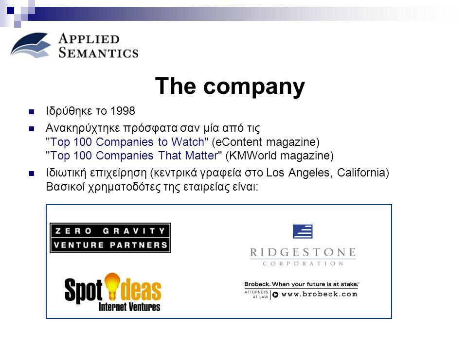 Ιδρύθηκε το 1998 Ανακηρύχτηκε πρόσφατα σαν μία από τις Top 100 Companies to Watch (eContent magazine) Top 100 Companies That Matter (KMWorld magazine) Ιδιωτική επιχείρηση (κεντρικά γραφεία στο Los Angeles, California) Βασικοί χρηματοδότες της εταιρείας είναι: The company