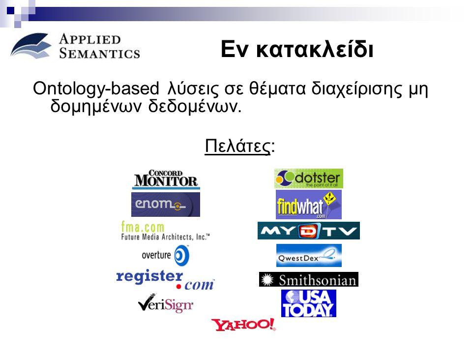 Εν κατακλείδι Ontology-based λύσεις σε θέματα διαχείρισης μη δομημένων δεδομένων. Πελάτες:
