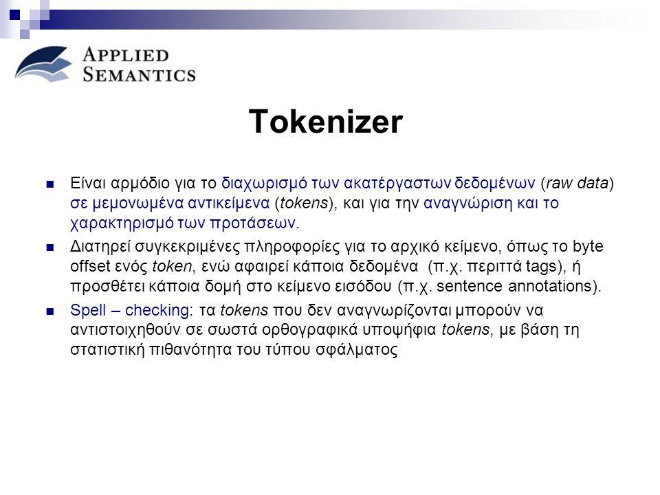 Tokenizer Είναι αρμόδιο για το διαχωρισμό των ακατέργαστων δεδομένων (raw data) σε μεμονωμένα αντικείμενα (tokens), και για την αναγνώριση και το χαρακτηρισμό των προτάσεων.