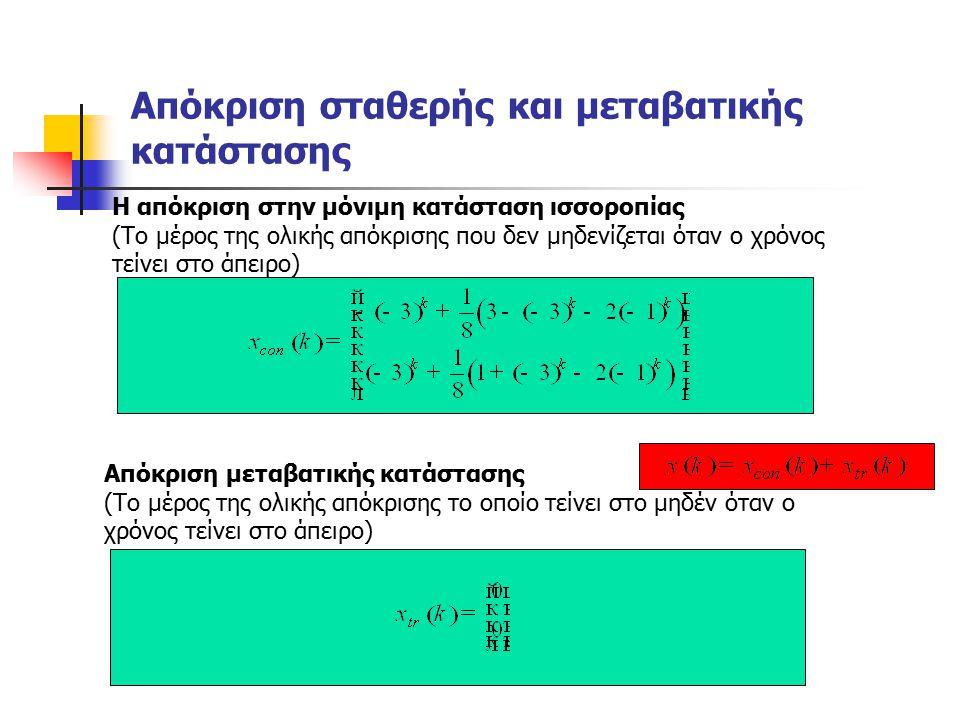 Απόκριση σταθερής και μεταβατικής κατάστασης Η απόκριση στην μόνιμη κατάσταση ισσοροπίας (Το μέρος της ολικής απόκρισης που δεν μηδενίζεται όταν ο χρόνος τείνει στο άπειρο) Απόκριση μεταβατικής κατάστασης (Το μέρος της ολικής απόκρισης το οποίο τείνει στο μηδέν όταν ο χρόνος τείνει στο άπειρο)