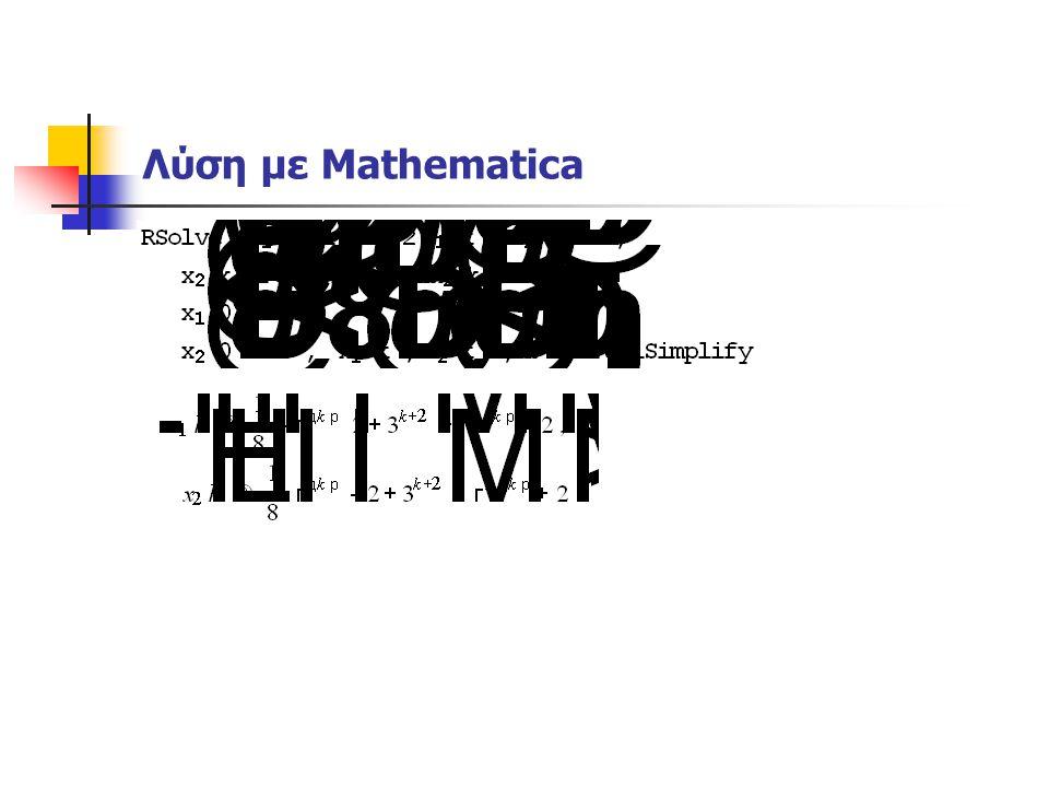 Λύση με Mathematica