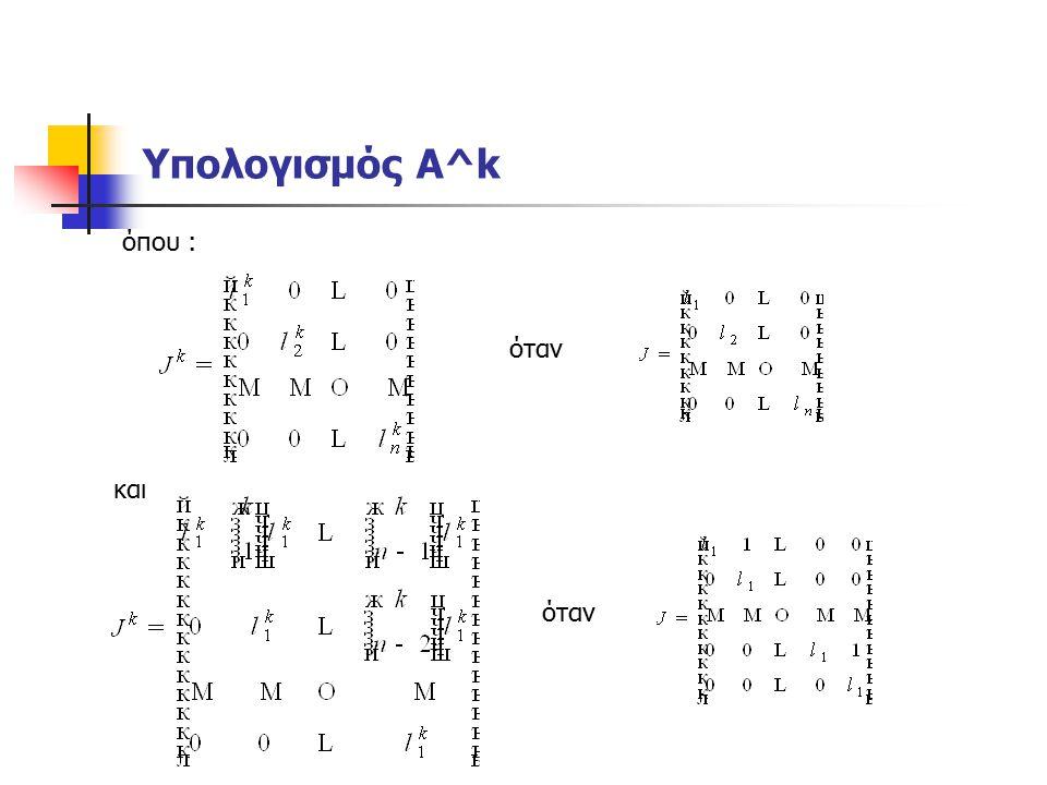 Υπολογισμός A^k όπου : όταν και