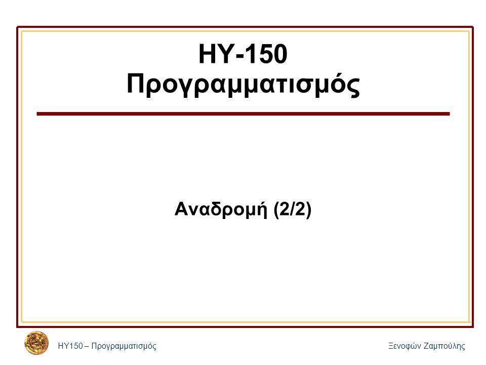 ΗΥ150 – ΠρογραμματισμόςΞενοφών Ζαμπούλης ΗΥ-150 Προγραμματισμός Αναδρομή (2/2)