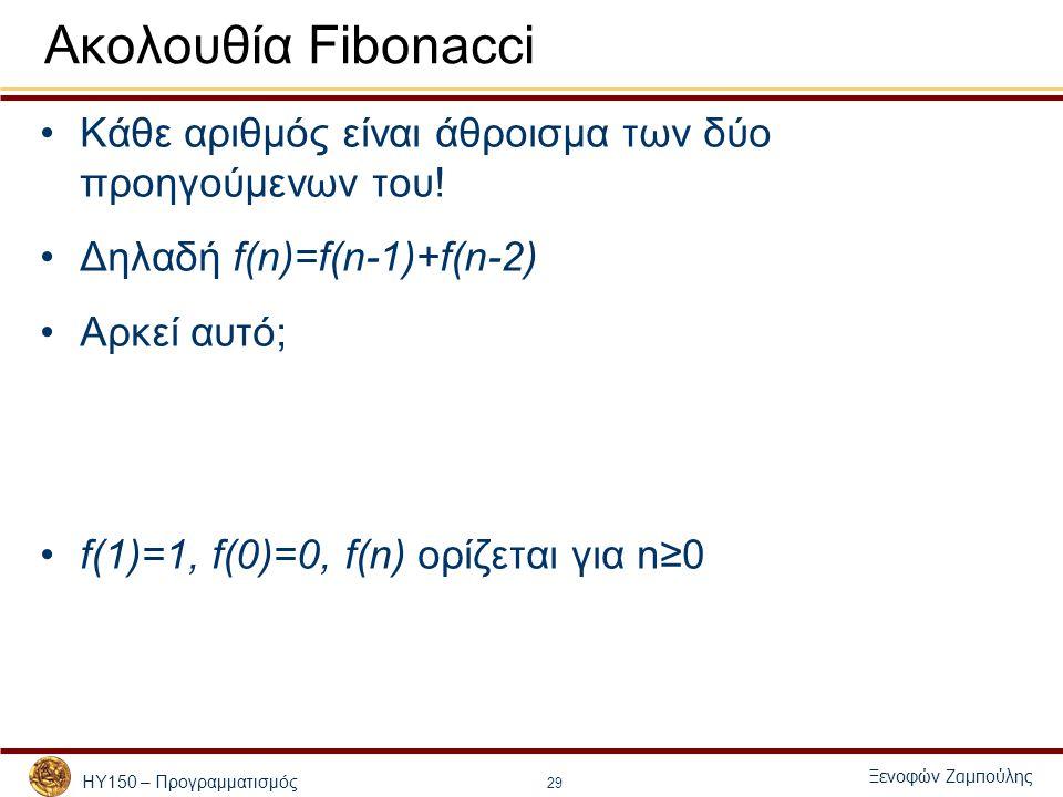 ΗΥ150 – Προγραμματισμός Ξενοφών Ζαμπούλης 29 Ακολουθία Fibonacci Κάθε αριθμός είναι άθροισμα των δύο προηγούμενων του.