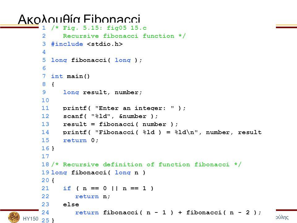 ΗΥ150 – Προγραμματισμός Ξενοφών Ζαμπούλης 34 Ακολουθία Fibonacci 1/* Fig.