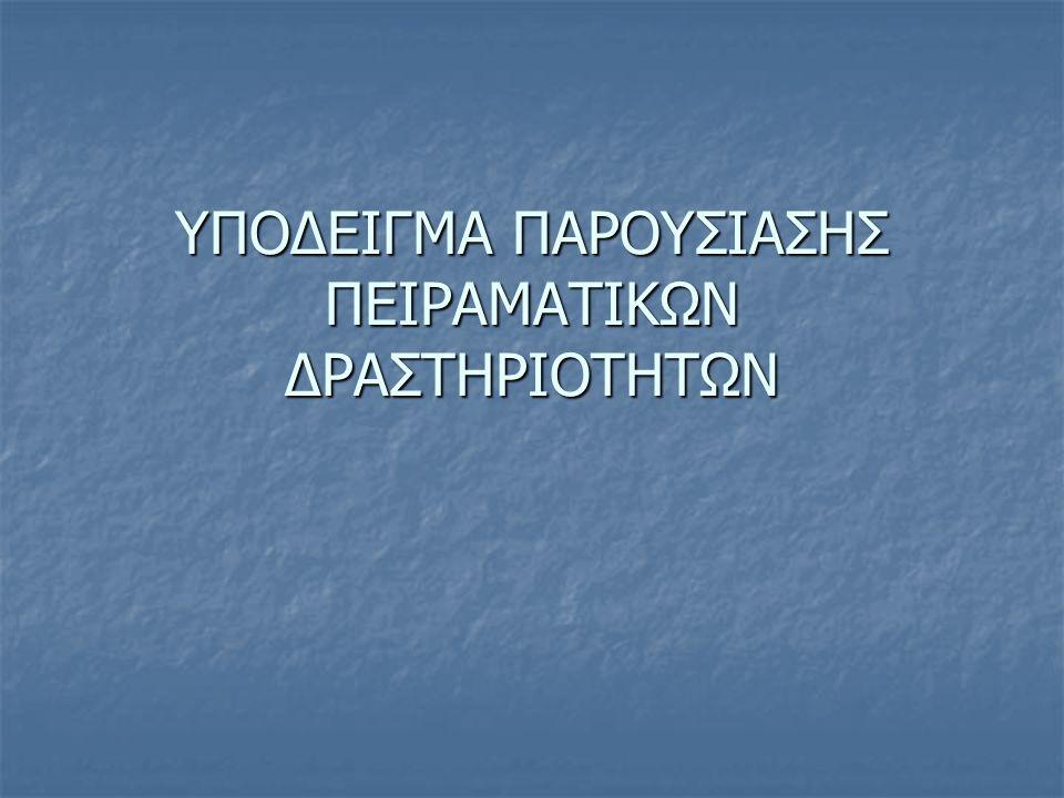 ΥΠΟΔΕΙΓΜΑ ΠΑΡΟΥΣΙΑΣΗΣ ΠΕΙΡΑΜΑΤΙΚΩΝ ΔΡΑΣΤΗΡΙΟΤΗΤΩΝ