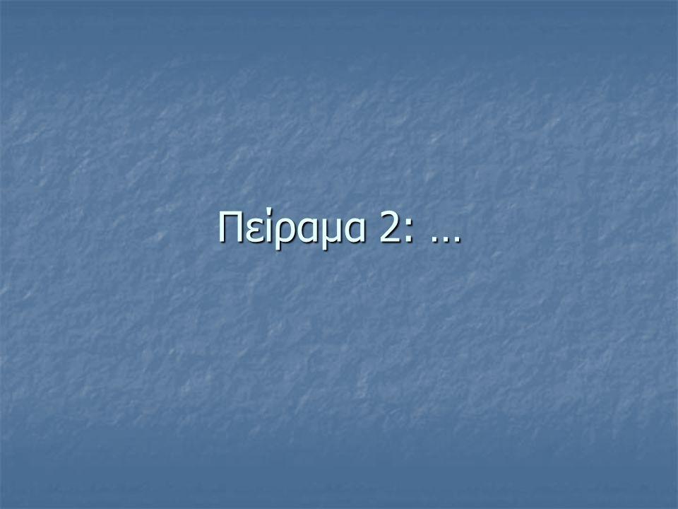 Πείραμα 2: …