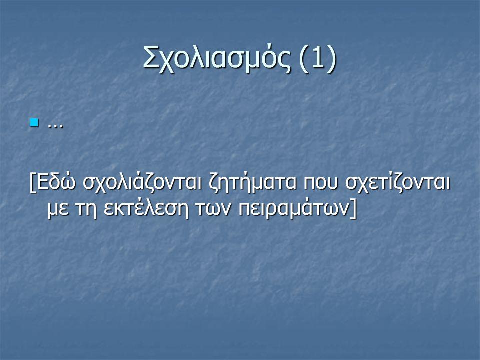 Σχολιασμός (1) … [Εδώ σχολιάζονται ζητήματα που σχετίζονται με τη εκτέλεση των πειραμάτων]