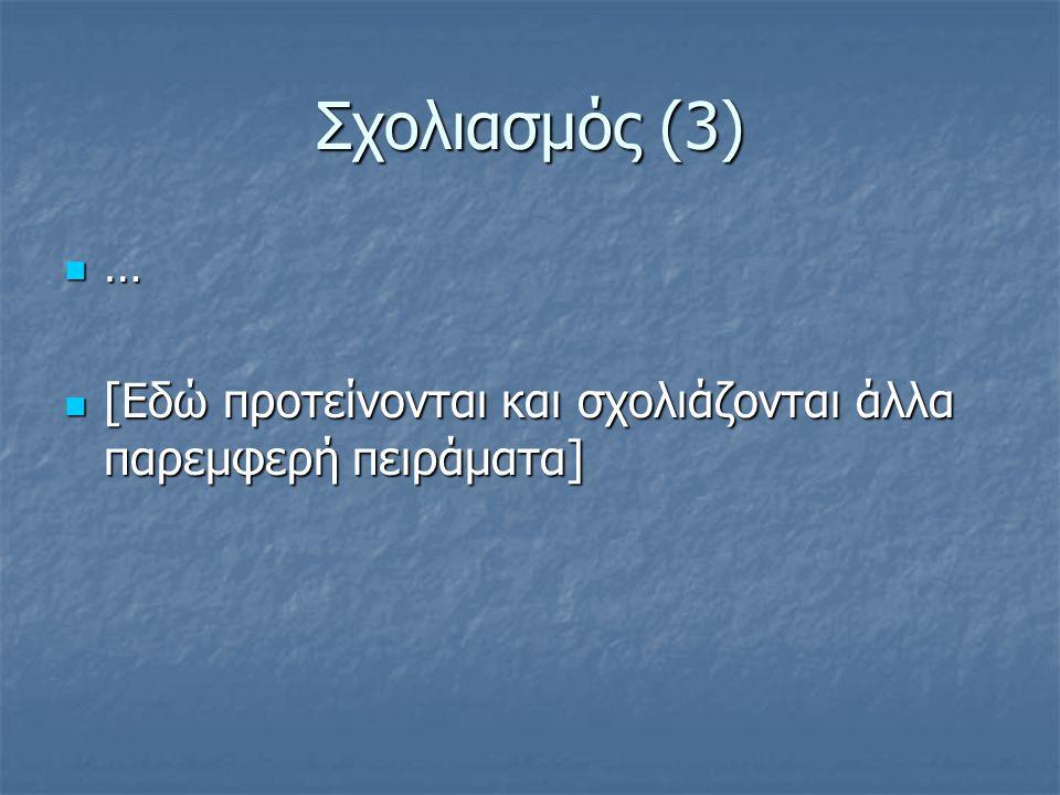 Σχολιασμός (3) … [Εδώ προτείνονται και σχολιάζονται άλλα παρεμφερή πειράματα] [Εδώ προτείνονται και σχολιάζονται άλλα παρεμφερή πειράματα]