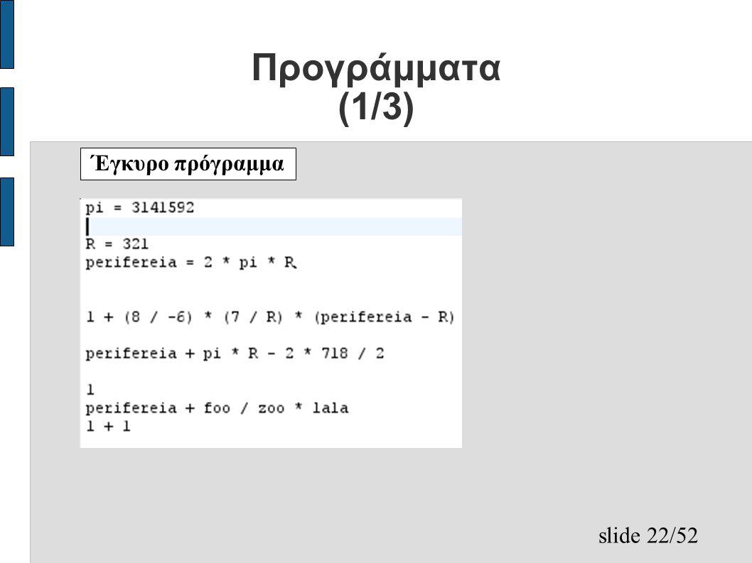 slide 22/52 Προγράμματα (1/3) Έγκυρο πρόγραμμα