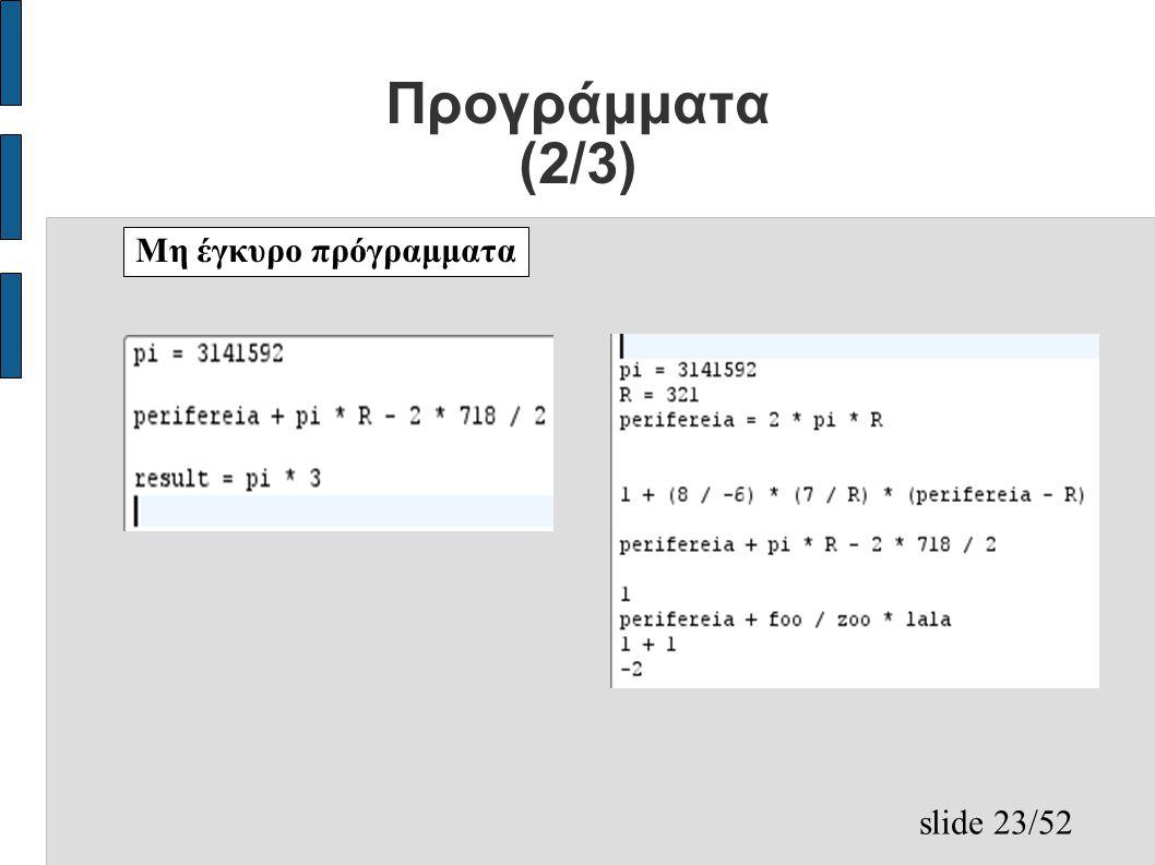 slide 23/52 Προγράμματα (2/3) Μη έγκυρο πρόγραμματα
