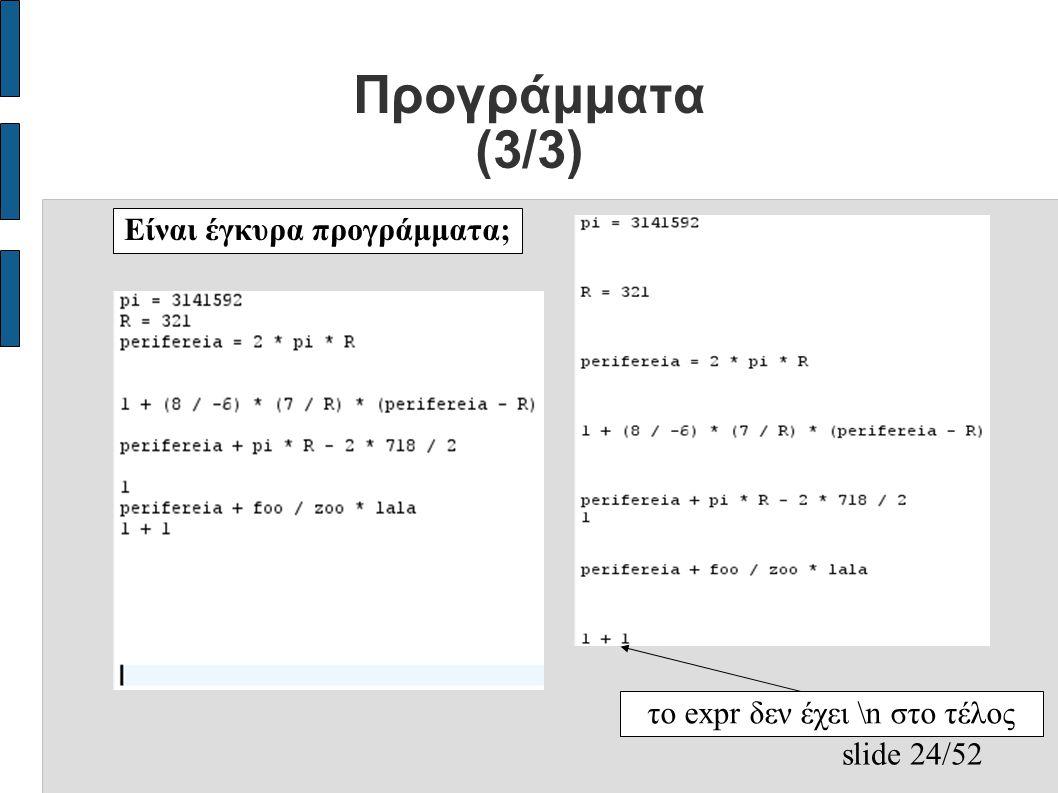 slide 24/52 Προγράμματα (3/3) το expr δεν έχει \n στο τέλος Είναι έγκυρα προγράμματα;