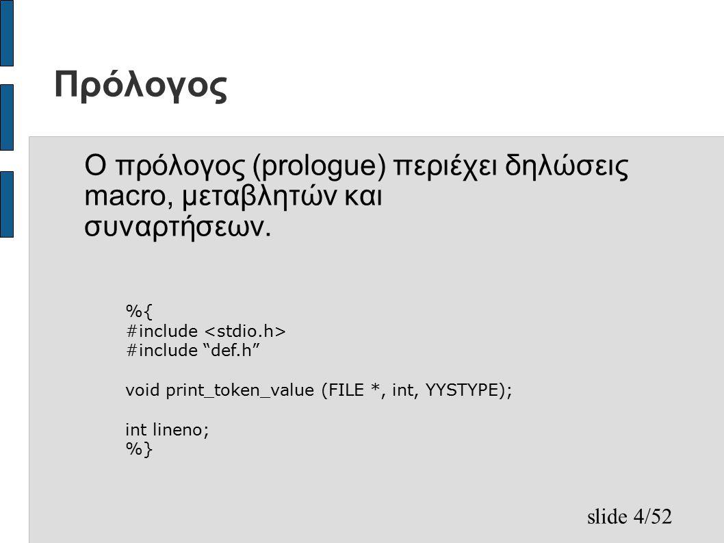 slide 4/52 Πρόλογος Ο πρόλογος (prologue) περιέχει δηλώσεις macro, μεταβλητών και συναρτήσεων.