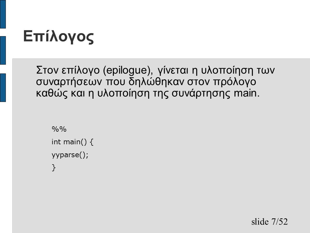 slide 7/52 Επίλογος Στον επίλογο (epilogue), γίνεται η υλοποίηση των συναρτήσεων που δηλώθηκαν στον πρόλογο καθώς και η υλοποίηση της συνάρτησης main.