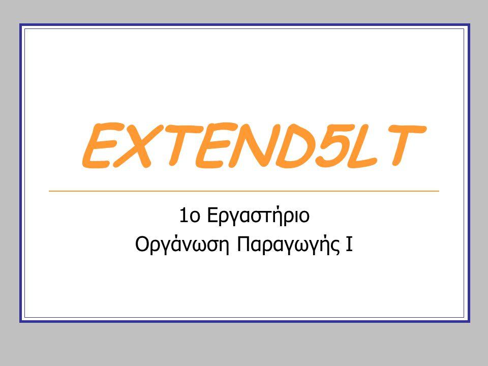 Ιστοσελίδα εργαστηρίου Στη παρακάτω ιστοσελίδα θα βρείτε πληροφορίες σχετικά με το εργαστήριο: http://www.mech.upatras.gr/~adamides/op1.html Περιέχει διαφάνειες παρουσιάσεων, μοντέλα προσομοίωσης και ένα μίνι-εγχειρίδιο του Extend 5.