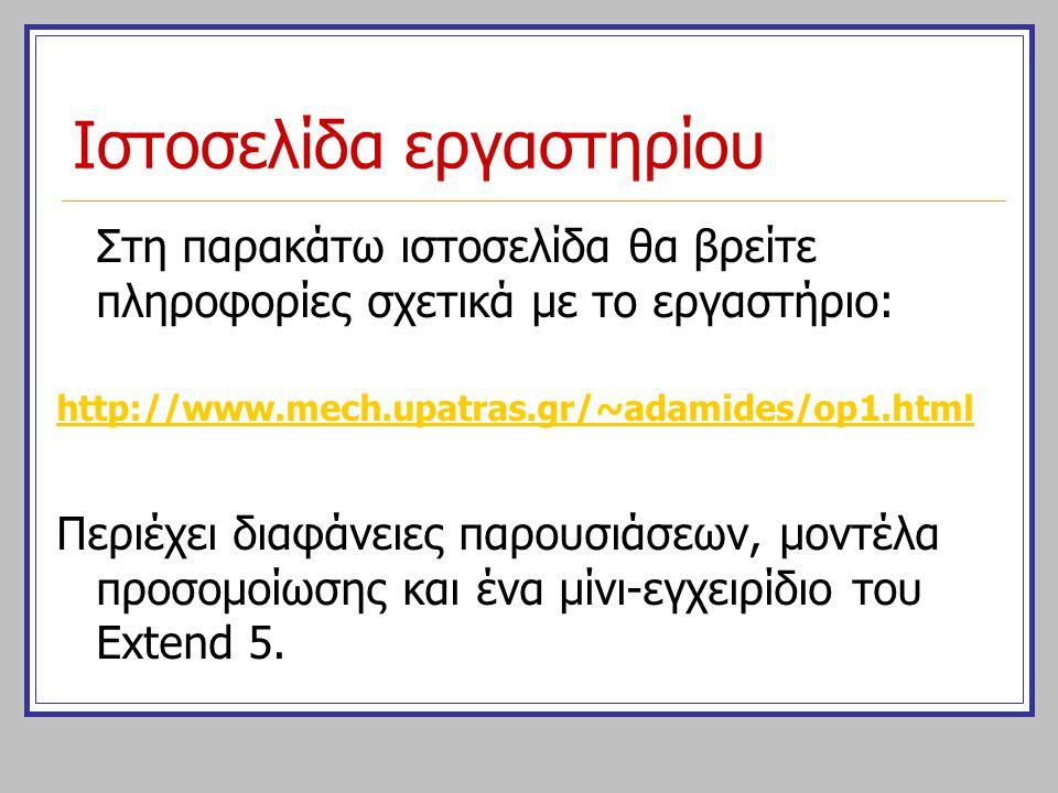 Ιστοσελίδα εργαστηρίου Στη παρακάτω ιστοσελίδα θα βρείτε πληροφορίες σχετικά με το εργαστήριο: http://www.mech.upatras.gr/~adamides/op1.html Περιέχει