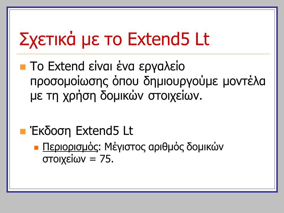 Σχετικά με το Extend5 Lt Το Extend είναι ένα εργαλείο προσομοίωσης όπου δημιουργούμε μοντέλα με τη χρήση δομικών στοιχείων. Έκδοση Extend5 Lt Περιορισ