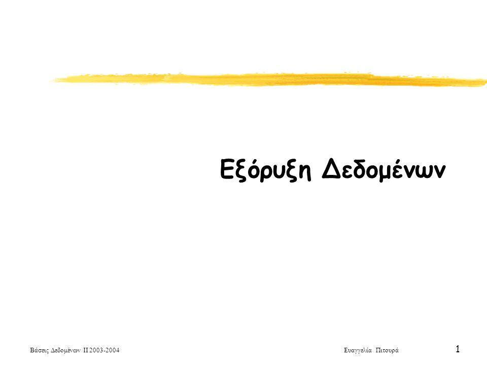 Βάσεις Δεδομένων ΙΙ 2003-2004 Ευαγγελία Πιτουρά 32 Ακολουθιακά Πρότυπα Ακολουθία (sequence) στοιχειοσυνόλων: Η ακολουθία των στοιχείων που αγοράστηκαν από τον πελάτη: Παράδειγμα custid 201: {pen, ink, milk, juice}, {pen, ink, juice} (ordered by date) Μια υπο-ακολουθία (subsequence) μιας ακολουθίας στοιχειοσυνόλων προκύπτει διαγράφοντας ένα ή περισσότερα στοιχειοσύνολα και αποτελεί επίσης μια ακολουθία στοιχειοσυνόλων