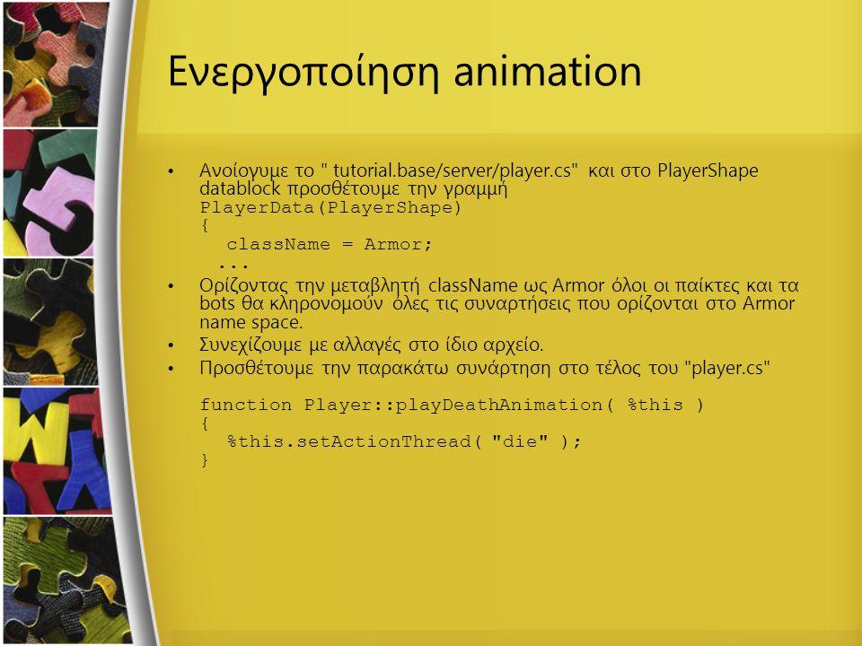 Ενεργοποίηση animation Ανοίογυμε το tutorial.base/server/player.cs και στο PlayerShape datablock προσθέτουμε την γραμμή PlayerData(PlayerShape) { className = Armor;...