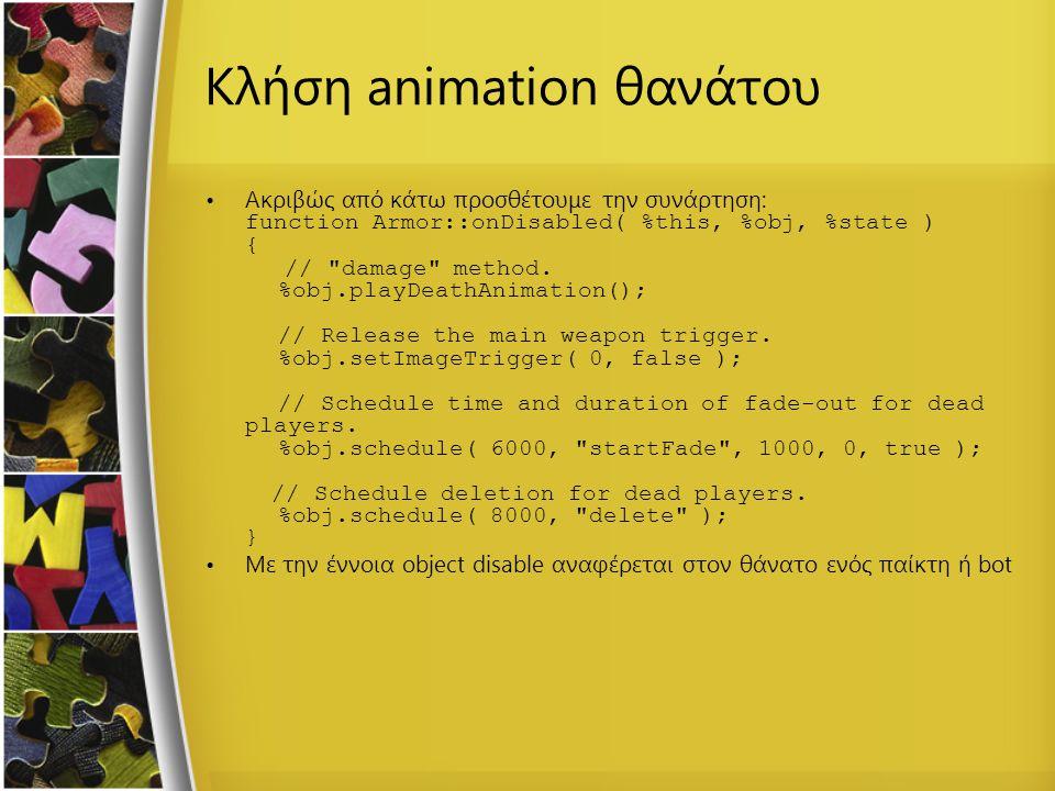 Κλήση animation θανάτου Ακριβώς από κάτω προσθέτουμε την συνάρτηση: function Armor::onDisabled( %this, %obj, %state ) { // damage method.