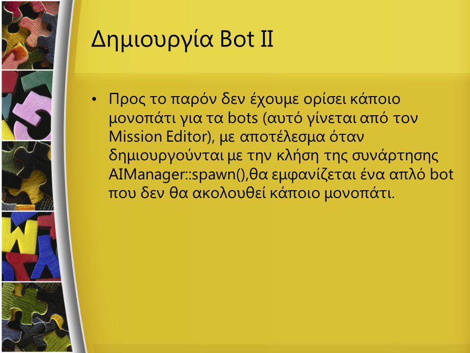 ΤΕΛΟΣ Τρέχουμε το παιχνίδι Αν όλα έχουν πάει καλά θα πρέπει να μπορούμε να ανατινάξουμε το bot καθώς και τον παίκτη μας (πυροβολώντας στα πόδια του)