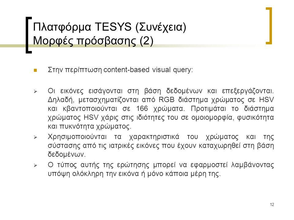 12 Πλατφόρμα TESYS (Συνέχεια) Μορφές πρόσβασης (2) Στην περίπτωση content-based visual query:  Οι εικόνες εισάγονται στη βάση δεδομένων και επεξεργάζονται.