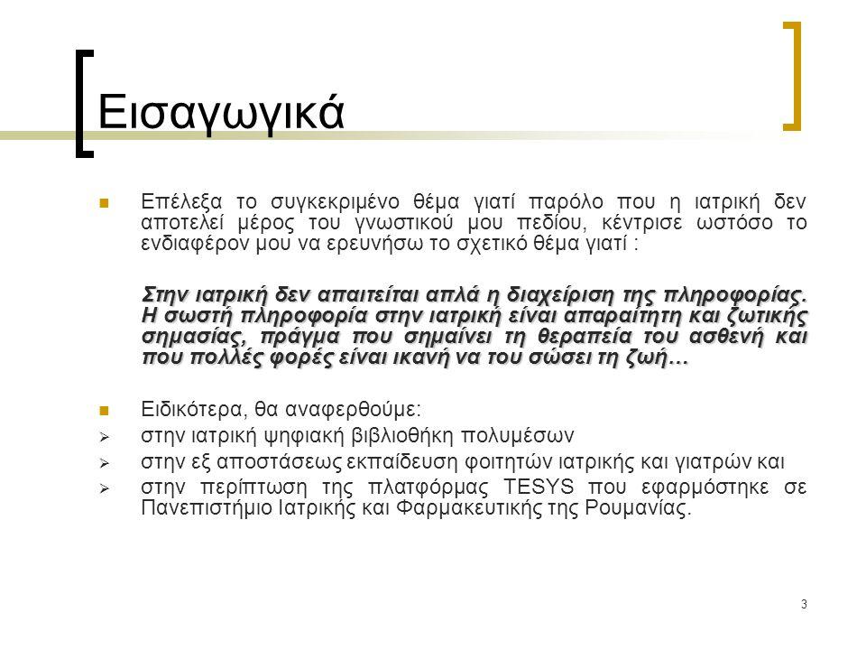 14 Πλατφόρμα TESYS (Συνέχεια) Δυνατότητες ηλεκτρονικής εξέτασης φοιτητών (2) Η δεύτερη περίπτωση εξέτασης, που βασίζεται στην σχετική περιοχή θεωρείται πιο σύνθετη.