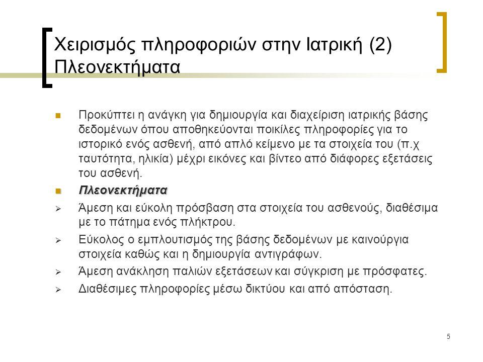 16 Παραδείγματα