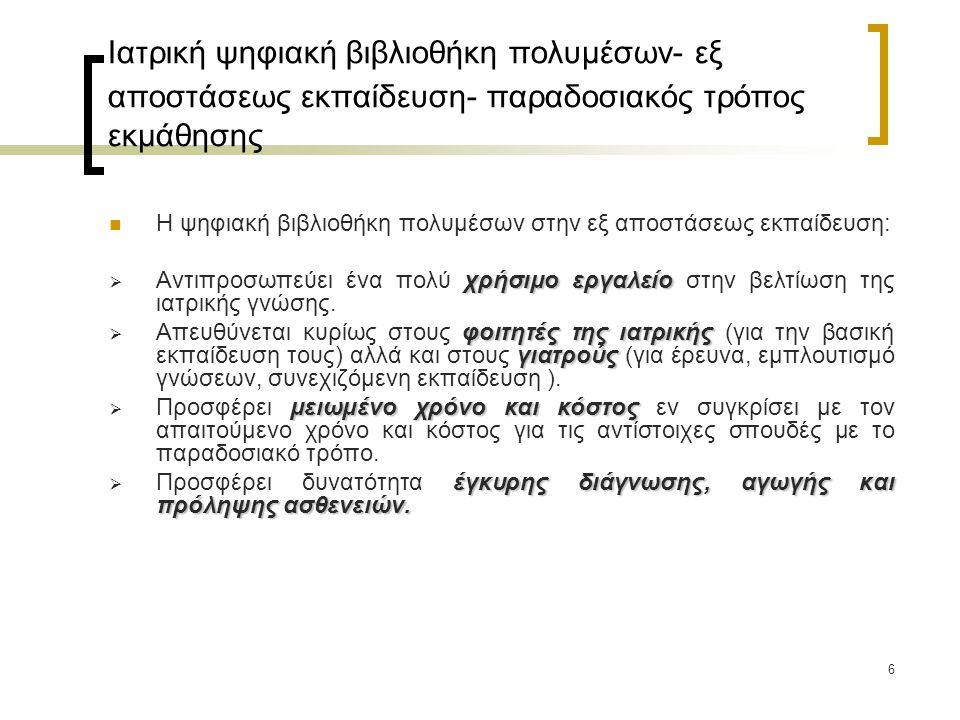 17 Αποτελέσματα που προέκυψαν από την πλατφόρμα TESYS Το Πανεπιστήμιο Ιατρικής και Φαρμακευτικής της Graiova, το θεώρησε πολύ χρήσιμο εργαλείο για την εκπαίδευση των φοιτητών της.