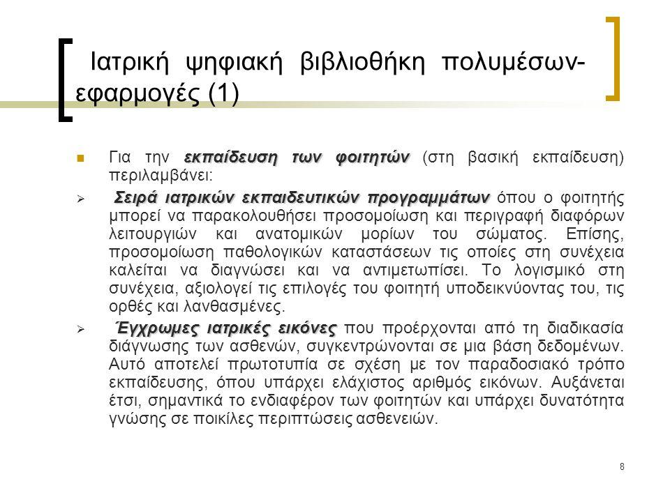 9 Ιατρική ψηφιακή βιβλιοθήκη πολυμέσων- εφαρμογές (2) εκπαίδευση των γιατρών Για την εκπαίδευση των γιατρών (στην έρευνα, εμπλουτισμό γνώσεων, συνεχιζόμενη εκπαίδευση) περιλαμβάνει : Τηλεϊατρική εικονοσυνεδρίας  Την Τηλεϊατρική που αφορά την παροχή ιατρικής περίθαλψης και τη συνεχή εκπαίδευση των επαγγελματιών στον τομέα της υγείας.