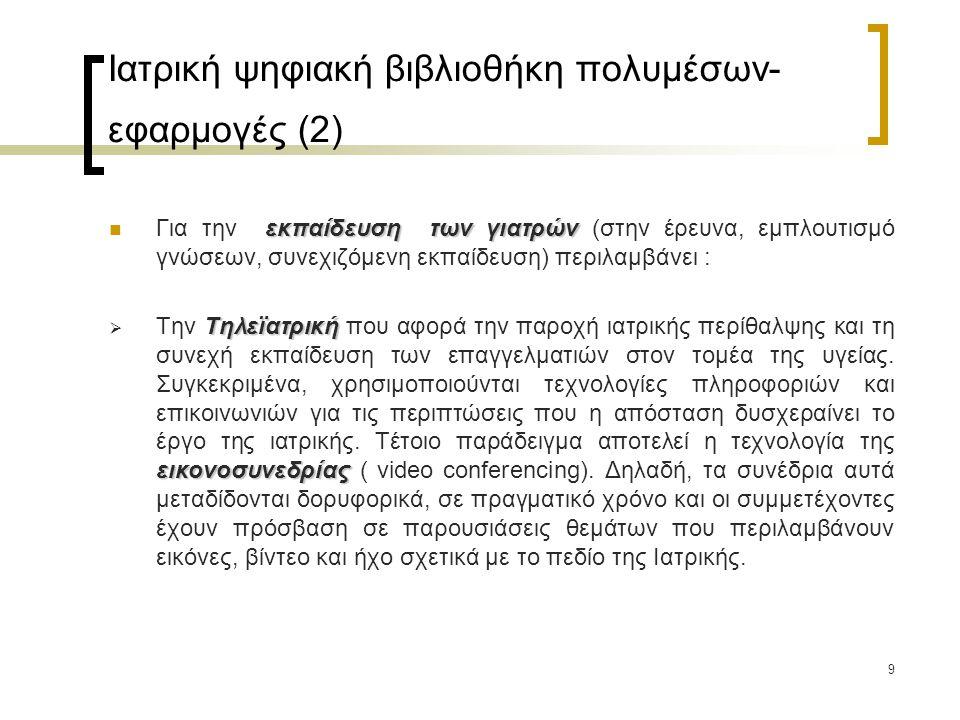 10 Η πλατφόρμα TESYS, του Πανεπιστημίου Ιατρικής της Graiova, για την εξ αποστάσεως εκπαίδευση  Ειδικότερα, θα αναφερθούμε στην περίπτωση που εφαρμόστηκε στο Πανεπιστήμιο Ιατρικής και Φαρμακευτικής της Graiova, στη Ρουμανία.