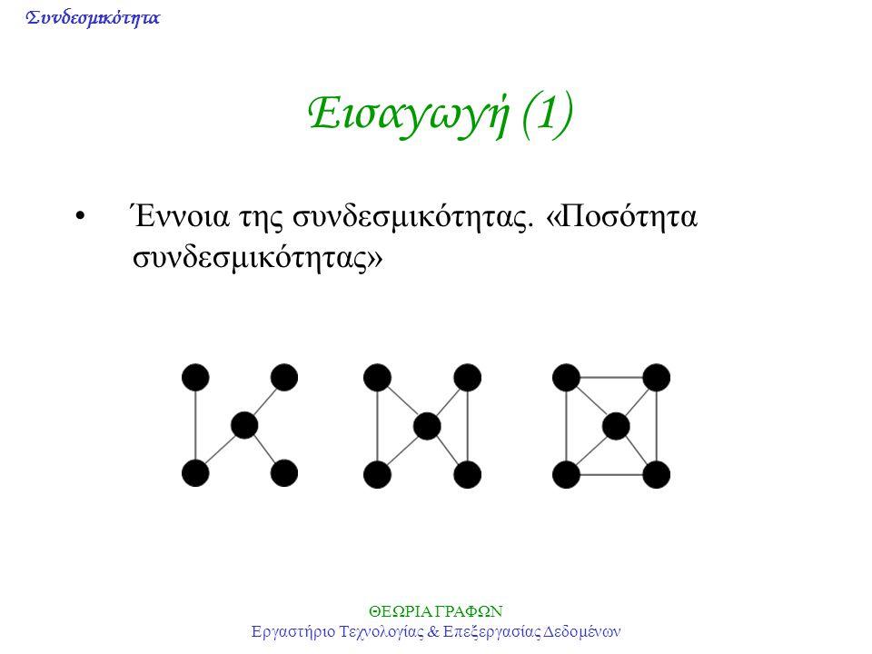 Συνδεσμικότητα ΘΕΩΡΙΑ ΓΡΑΦΩΝ Εργαστήριο Τεχνολογίας & Επεξεργασίας Δεδομένων Εισαγωγή (1) Έννοια της συνδεσμικότητας.