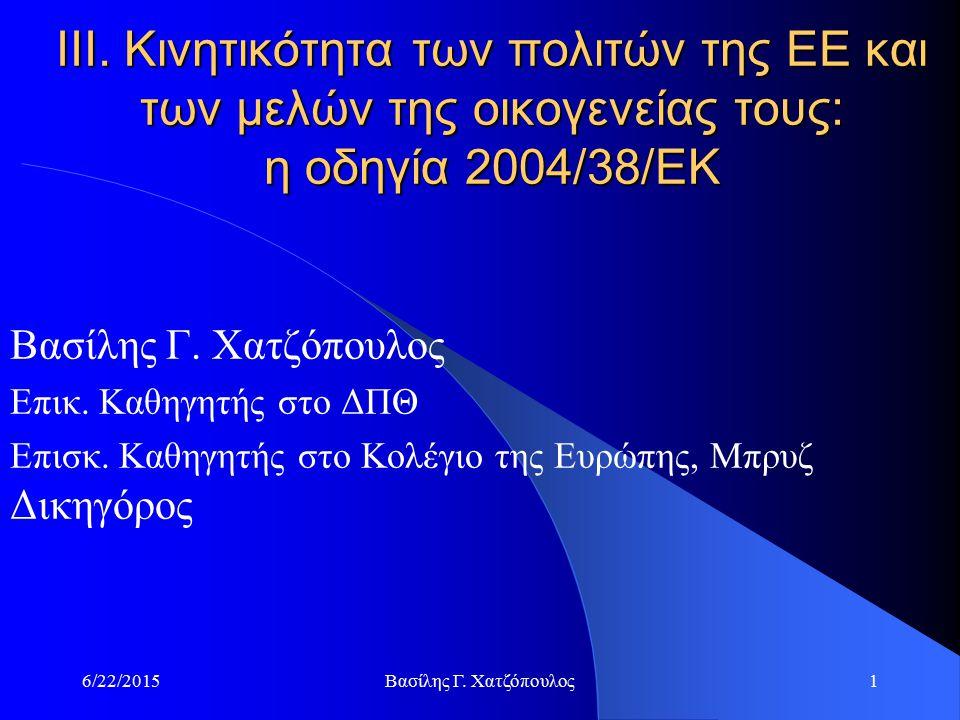 6/22/2015Βασίλης Γ. Χατζόπουλος1 ΙΙΙ.