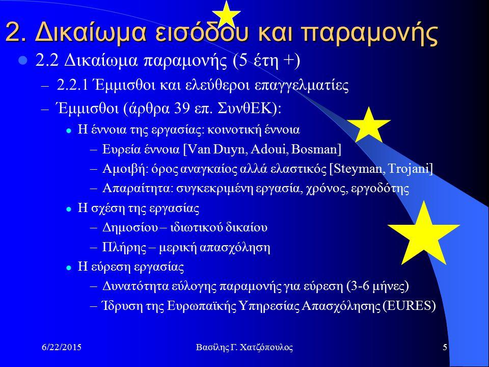 6/22/2015Βασίλης Γ. Χατζόπουλος5 2.