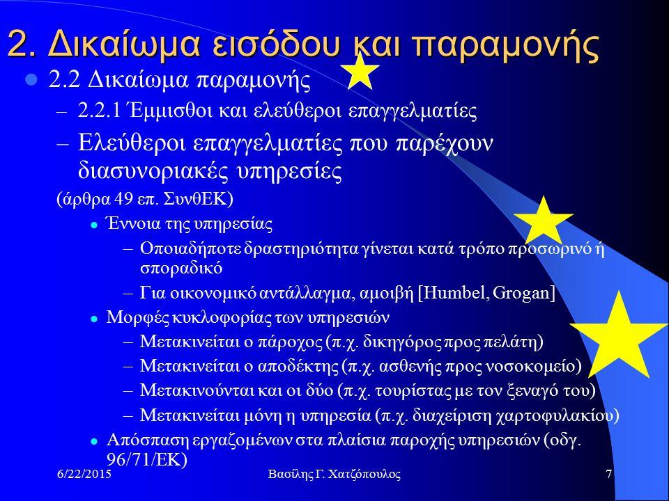 6/22/2015Βασίλης Γ. Χατζόπουλος7 2.