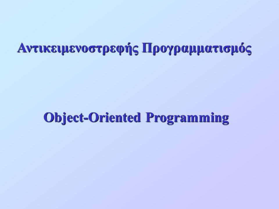 Αντικειμενοστρεφής Προγραμματισμός Object-Oriented Programming