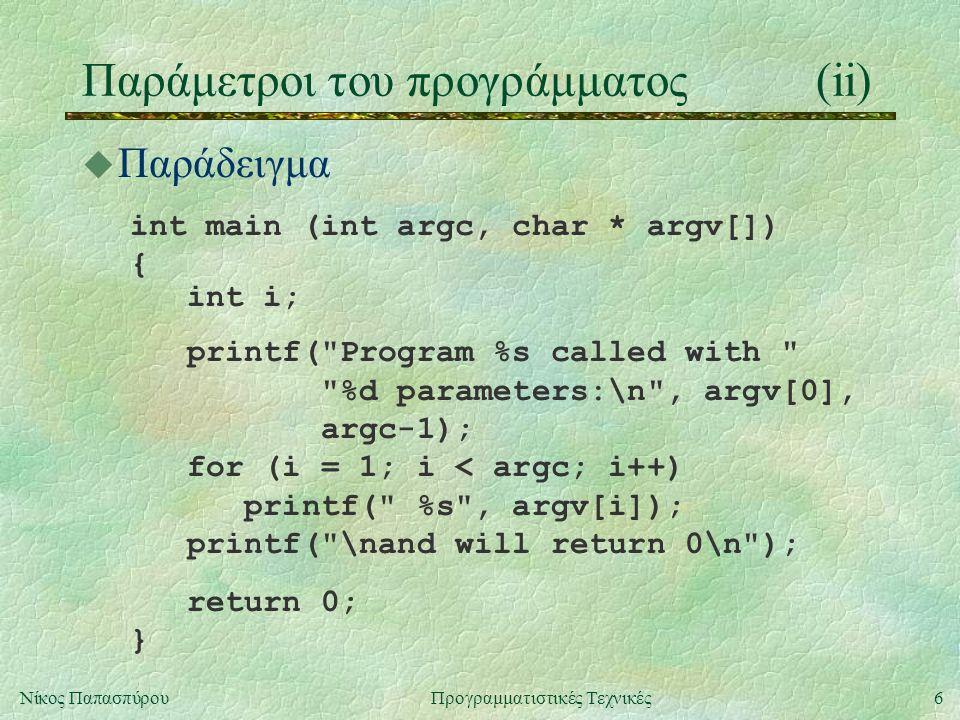 7Νίκος ΠαπασπύρουΠρογραμματιστικές Τεχνικές Συναρτήσεις εισόδου-εξόδου(i) u Βασικές συναρτήσεις εισόδου-εξόδου int printf (const char * format,...); int scanf (const char * format,...); u Ειδικοί χαρακτήρες στο format l Ακέραιοι αριθμοί %d στο δεκαδικό σύστημα %u χωρίς πρόσημο στο δεκαδικό σύστημα %o χωρίς πρόσημο στο οκταδικό σύστημα %x χωρίς πρόσημο στο δεκαεξαδικό σύστημα