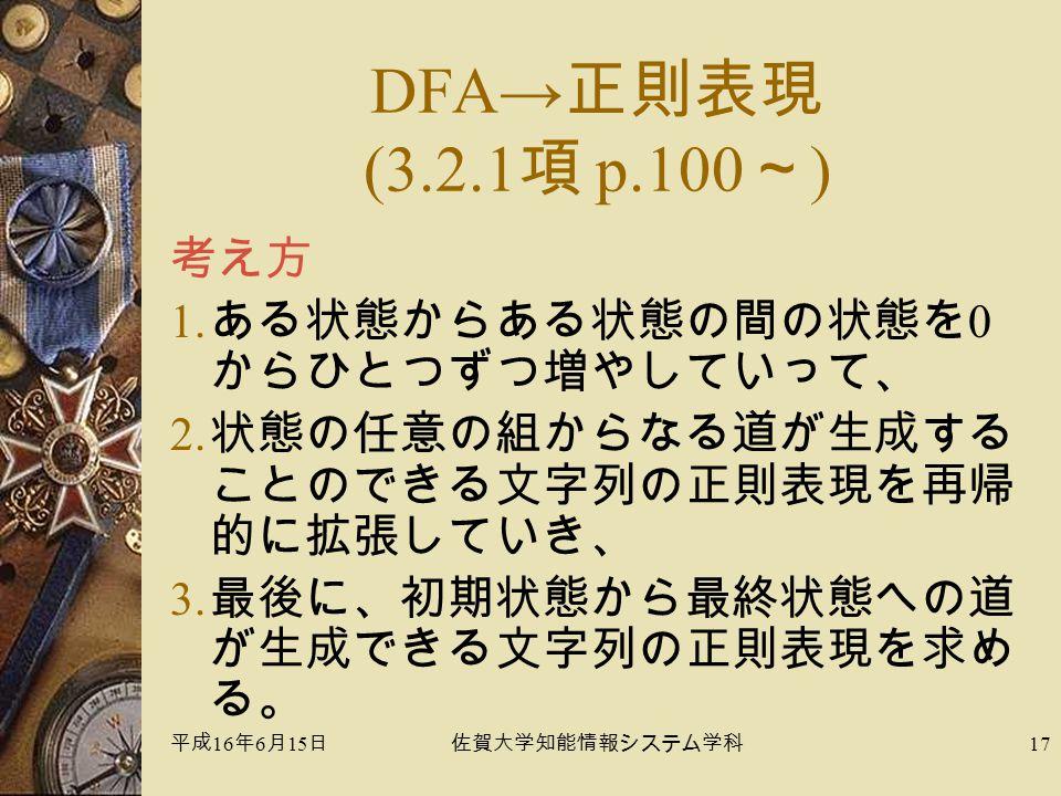 平成 16 年 6 月 15 日佐賀大学知能情報システム学科 17 DFA→ 正則表現 (3.2.1 項 p.100 ~ ) 考え方 1.