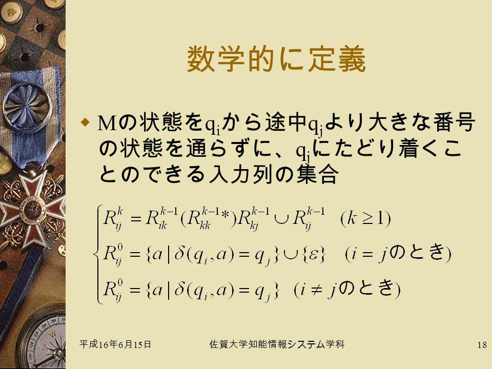 平成 16 年 6 月 15 日佐賀大学知能情報システム学科 18 数学的に定義  M の状態を q i から途中 q j より大きな番号 の状態を通らずに、 q j にたどり着くこ とのできる入力列の集合