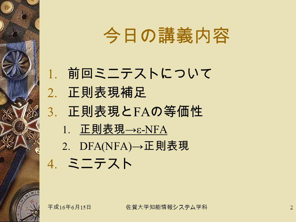 平成 16 年 6 月 15 日佐賀大学知能情報システム学科 2 今日の講義内容 1. 前回ミニテストについて 2.