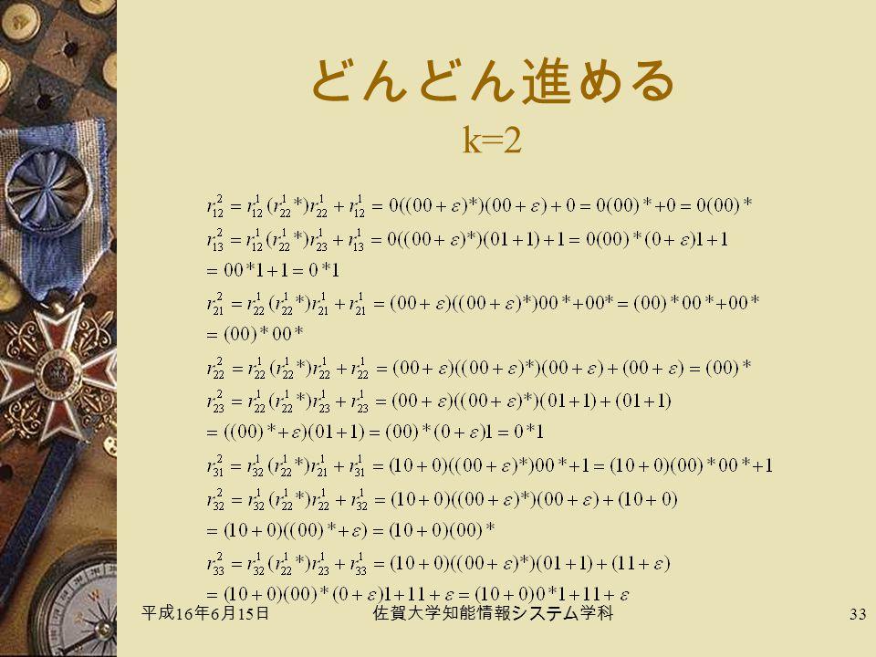 平成 16 年 6 月 15 日佐賀大学知能情報システム学科 33 どんどん進める k=2