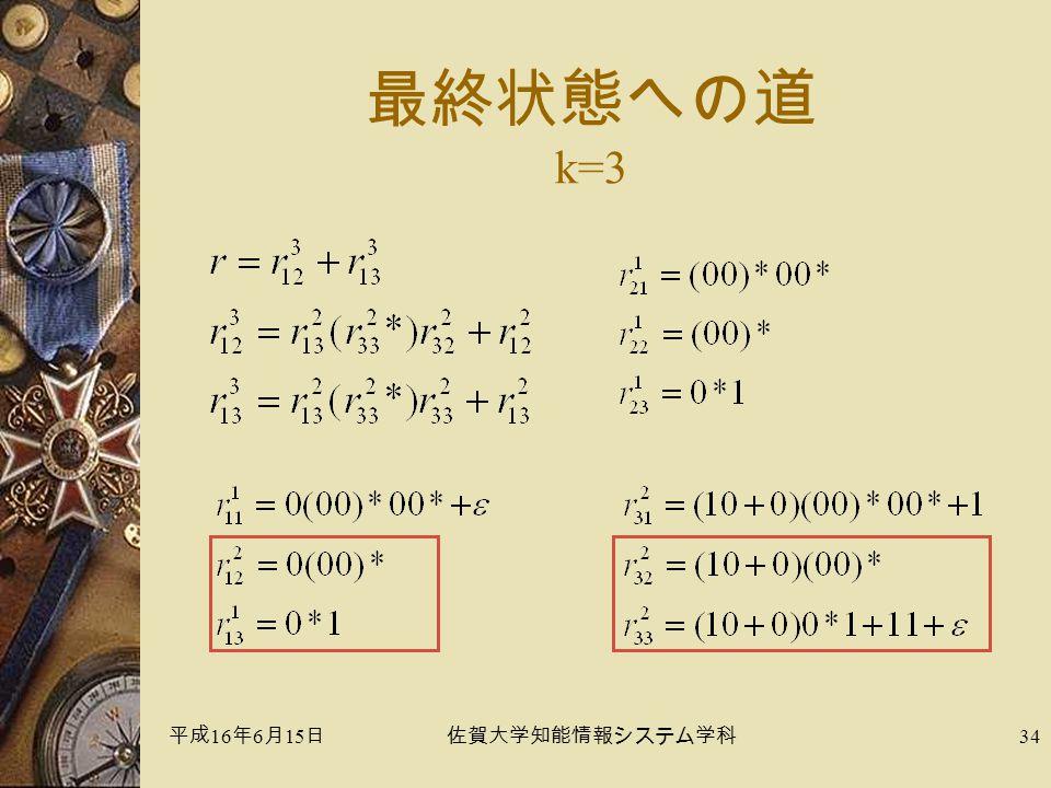 平成 16 年 6 月 15 日佐賀大学知能情報システム学科 34 最終状態への道 k=3