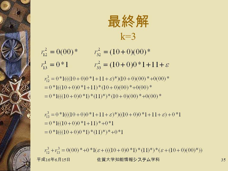 平成 16 年 6 月 15 日佐賀大学知能情報システム学科 35 最終解 k=3