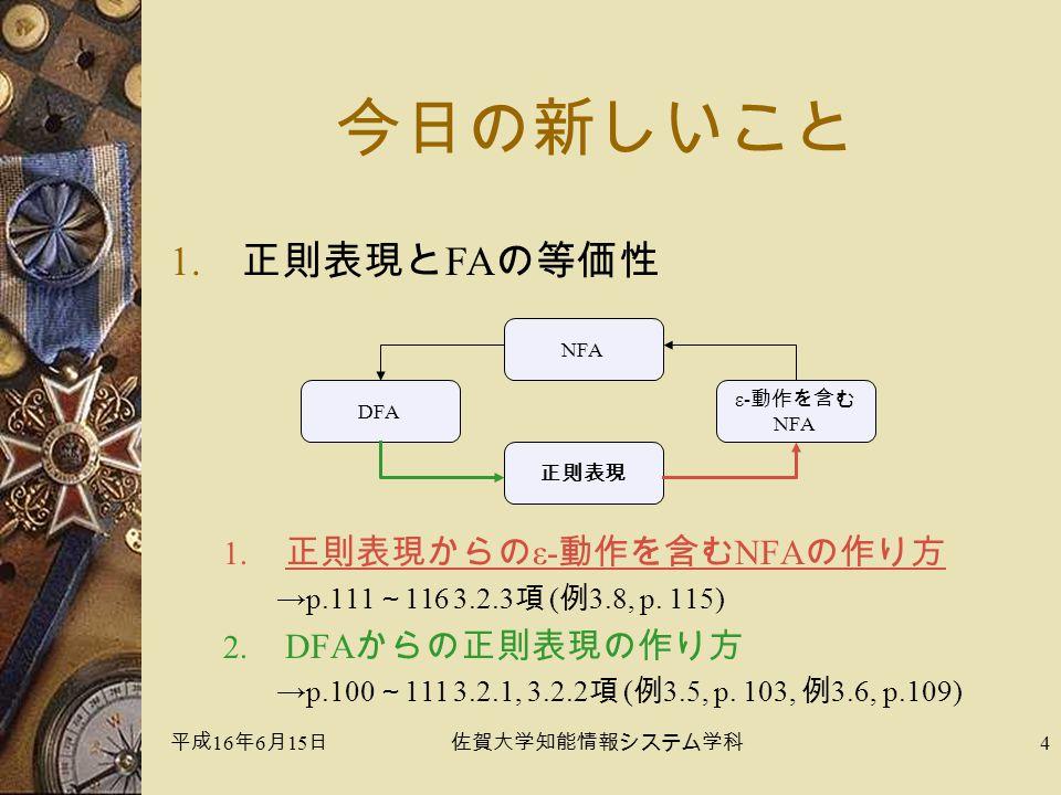 平成 16 年 6 月 15 日佐賀大学知能情報システム学科 4 今日の新しいこと 1. 正則表現と FA の等価性 1.