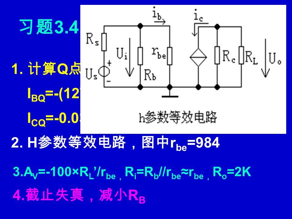 习题 3.4.3 I B =I C /β = 1mA/20=0.05mA , R b =12V/0.05mA=240K , r be =300+26β/I CQ =820 , |A V |=βR C /r be >=100 ,得 R C >=4.1K 。 V CE =12V-1mA×4.1K = 7.9V