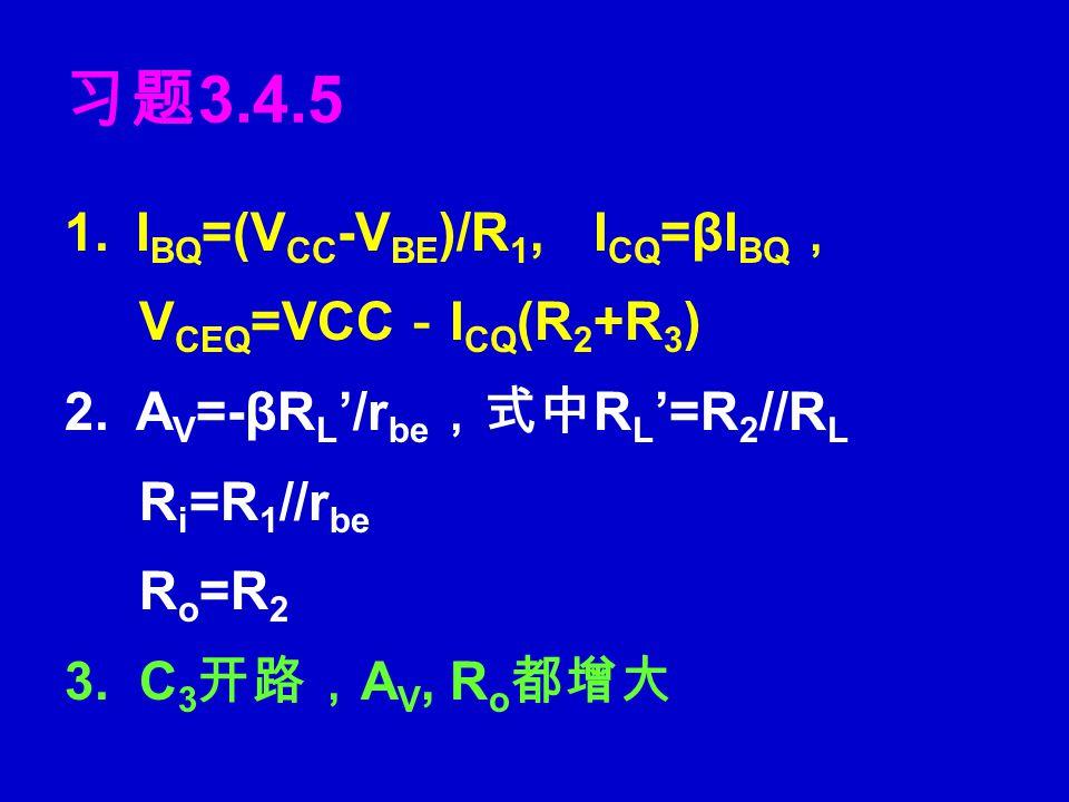 习题 3.4.4 1. 计算 Q 点: I BQ =-(12V-0.7)/0.3M= - 0.038mA I CQ =-0.038β = -3.8mA , V CEQ =-4.4V 2.