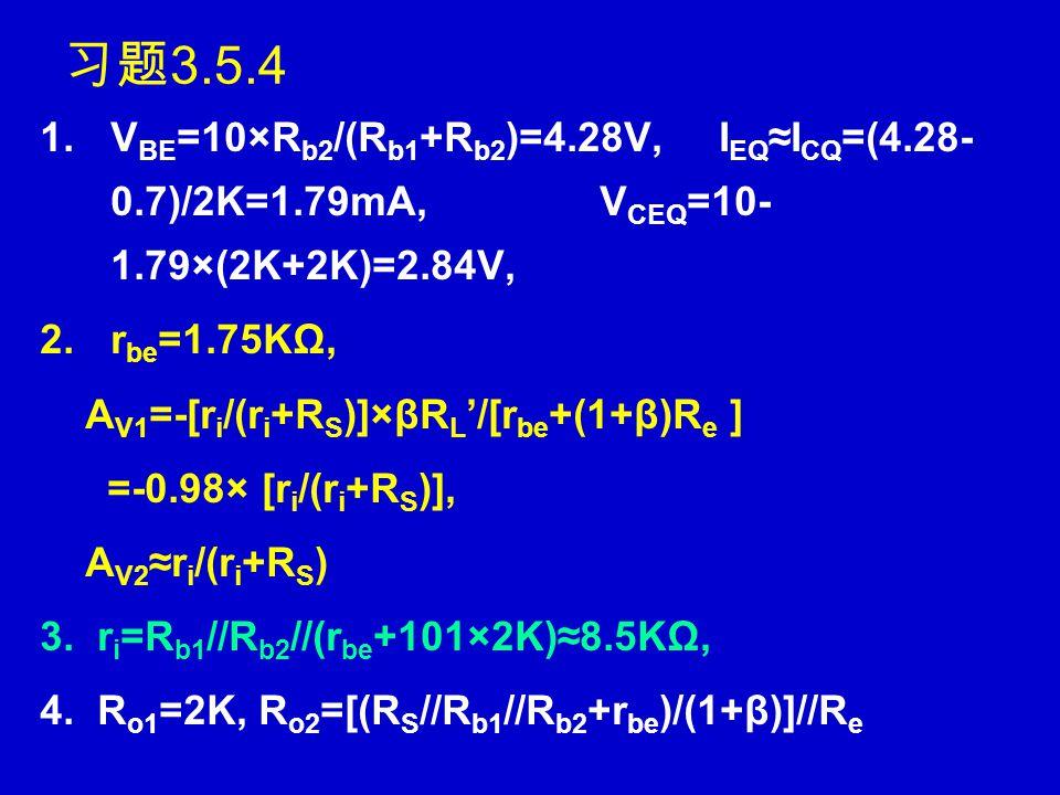 习题 3.5.1 1.I BQ =(12-0.7)/750K=15µA, I CQ =0.015×60=0.9mA, V CEQ =12-0.9×6.8=5.88V; 2.
